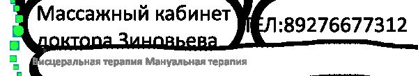 Массажный кабинет доктора Зиновьева в Новочебоксарске